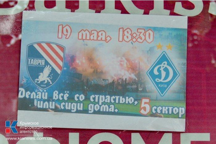 «Таврия» сыграет с киевским «Динамо» в Симферополе