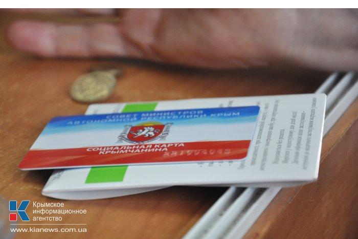 В Симферопольском районе 36 тыс. человек пользуются социальной картой крымчанина