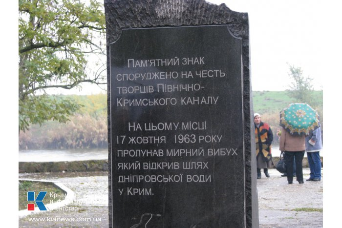В Армянске отпраздновали 50-летие Северо-Крымского канала