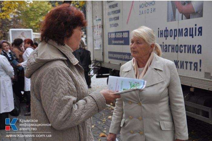 В центре Симферополе прошла акция «Сохраним женскую грудь»