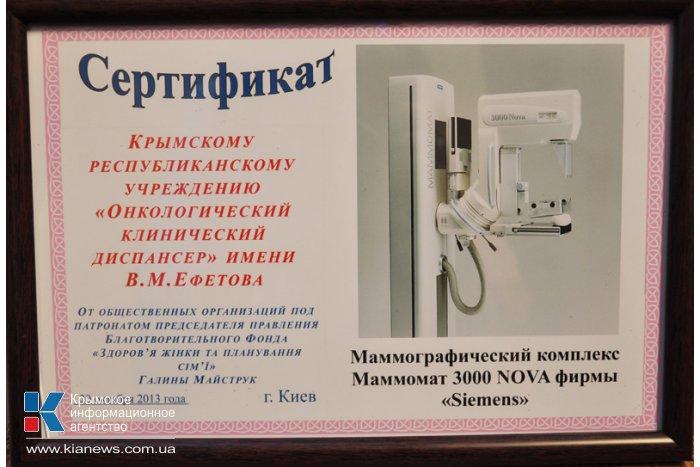 В онкодиспансере Симферополя появится уникальный маммограф