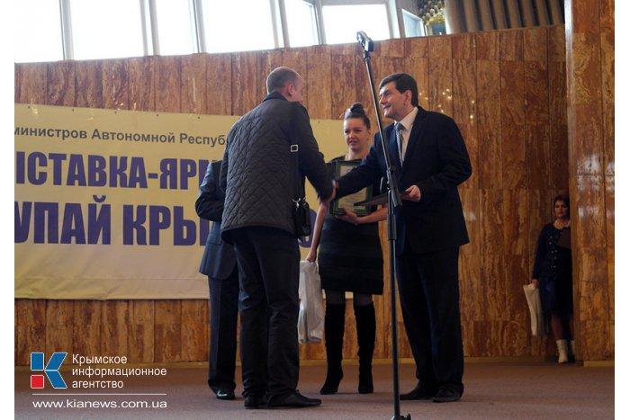 В Ялте наградили лучшие предприятия Крыма