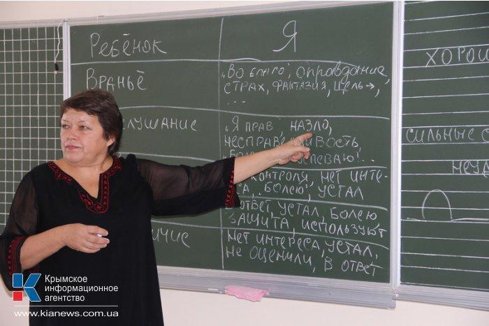 В Симферополе прошел форум классных руководителей