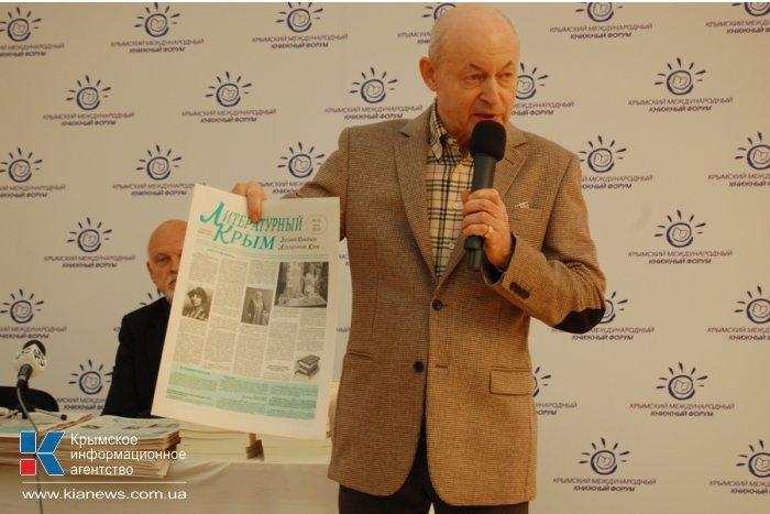 В Алуште состоялась презентация журнала «Крым»