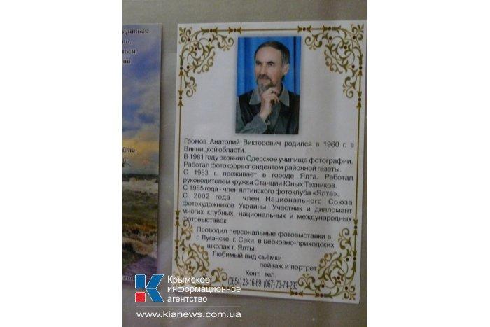 В Ялте открылась выставка духовной фотографии