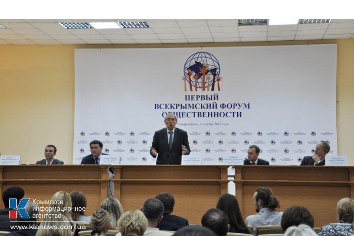 В Симферополе провели Всекрымский форум общественности