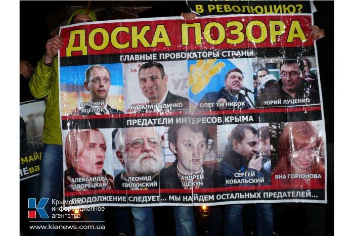 В Крыму появилась доска позора из девяти оппозиционеров