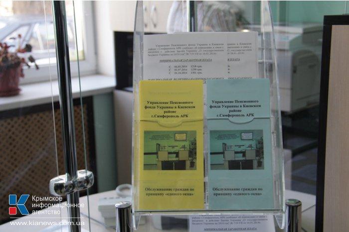 В Крыму все управления Пенсионного фонда работают по принципу «единого окна»