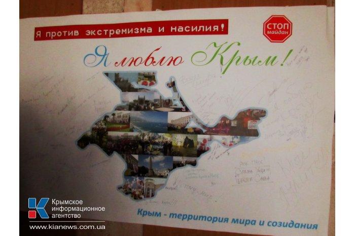 Крымские студенты призвали объединиться ради сохранения мира на полуострове