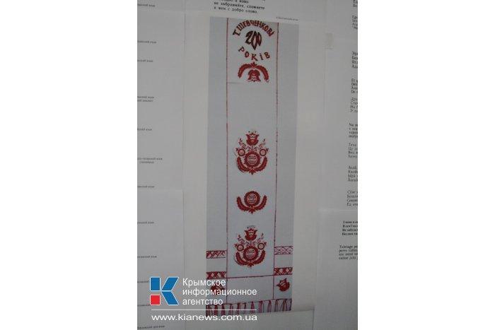 В Симферополе презентовали первые результаты вышивки рушника к юбилею Шевченко