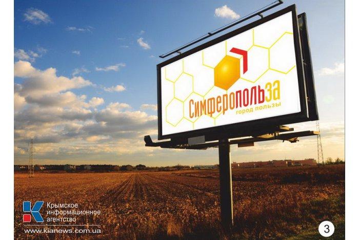 В Симферополе презентовали пять вариантов логотипа города