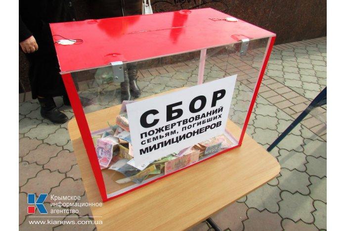 В Крыму начали сбор средств семьям погибших милиционеров
