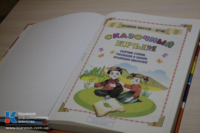 В Симферополе презентовали детский сборник произведений крымских авторов