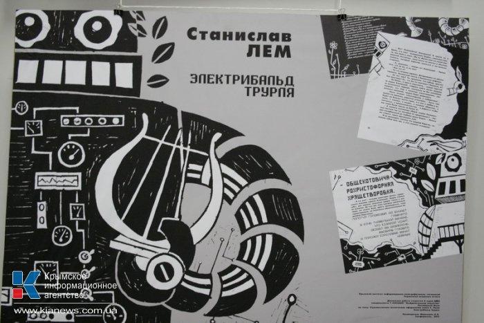 В Доме художника проходит выставка работ крымских иллюстраторов