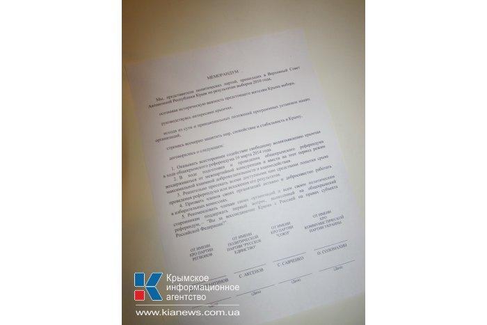 Партии Крыма подписали меморандум о содействии на время проведения референдума
