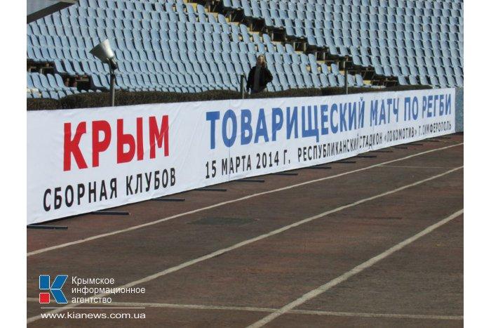 В Симферополе прошел матч по регби