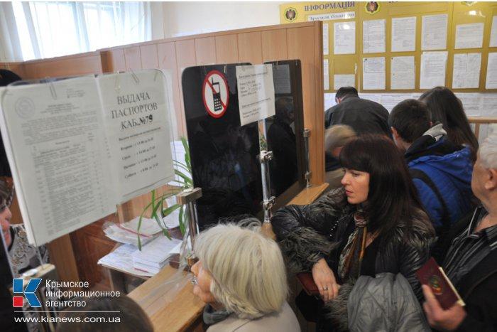 В паспортных столах Симферополя принимают документы на оформление российского гражданства
