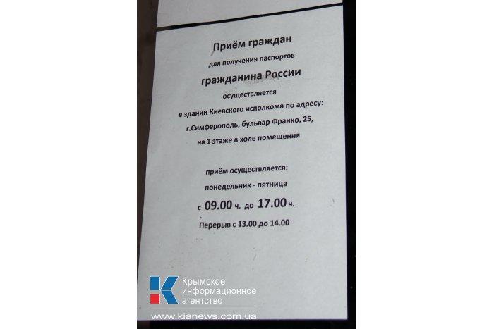 Жители Киевского района Симферополя смогут получить паспорта в ЖЭУ