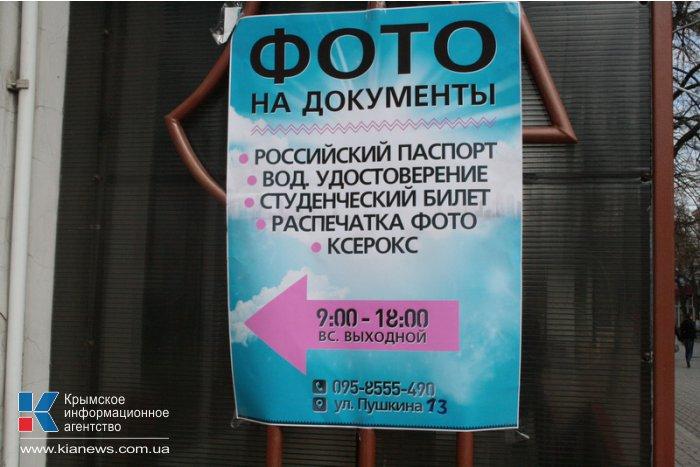 В Симферополе повысилась цена на фото на документы