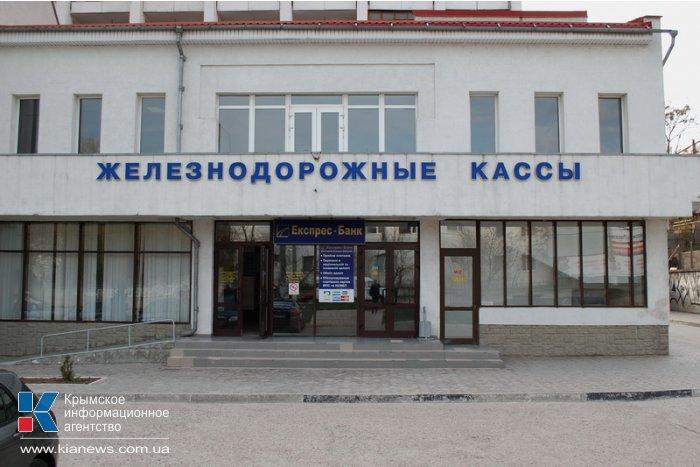 В железнодорожных кассах Симферополя стали принимать рубли