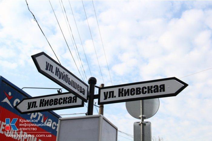В Симферополе установят 47 уличных указателей