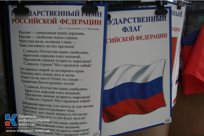 В Симферополе раскупают символику РФ
