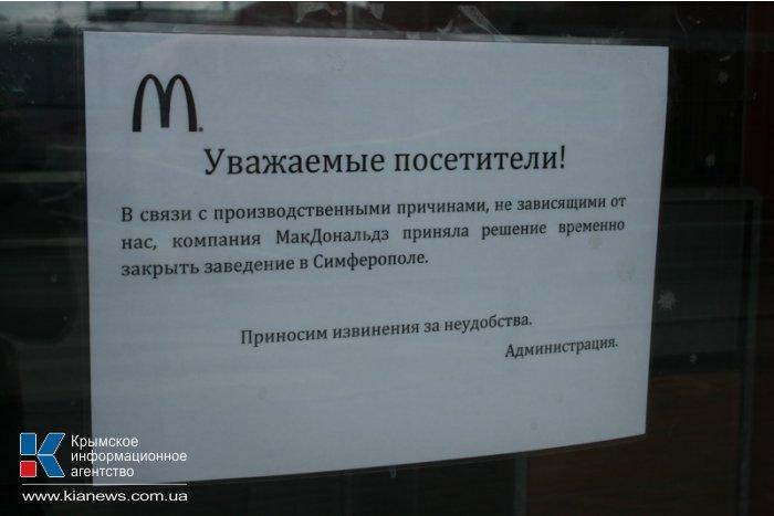 В Симферополе на месте «Макдональдса» планируют открыть другой фаст-фуд