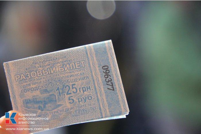 В Симферополе начали продавать троллейбусные билеты с указанием цен в рублях