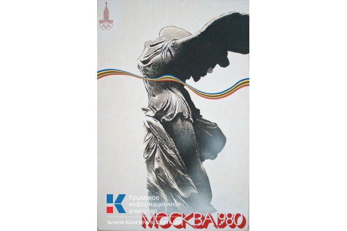 В Севастополе открылась выставка «Плакат – зеркало истории»