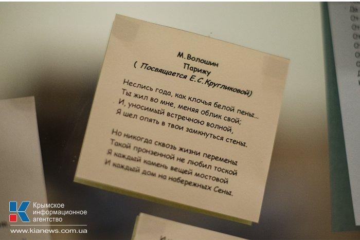 В Севастополе открылась выставка работ русских художников XIX- XX веков