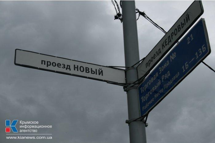 В Симферополе на рынке «Привоз» открыли новые торговые площади