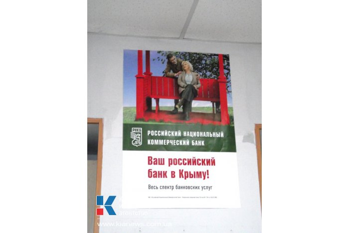 В Крыму открыли филиалы 10 российских банков