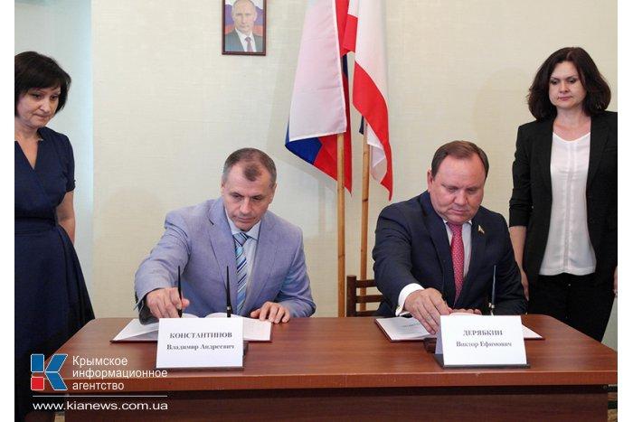 Госсовет Крыма и Законодательное собрание Ростовской области подписали соглашение о сотрудничестве