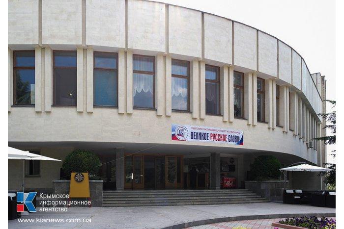 В Ялте открылась конференция «Русский язык в поликультурном мире»