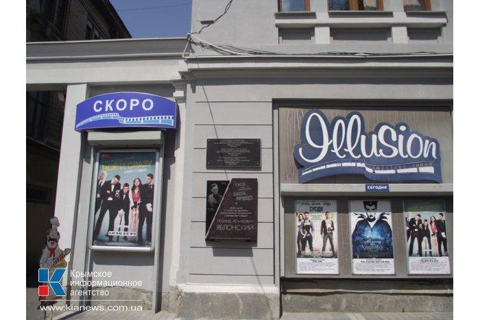 В Симферополе открыли мемориальную доску памяти военного фотокорреспондента