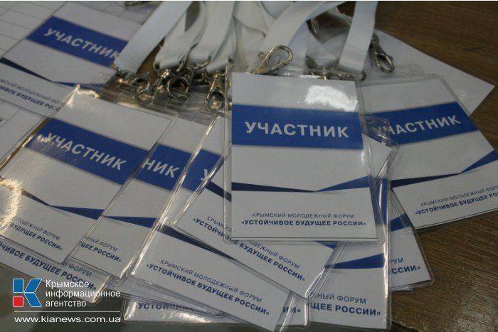 В Симферополе открылся Крымский молодежный форум
