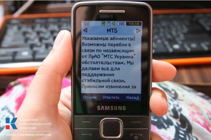 МТС сообщил об ухудшении связи и возможности прекращения работы в Крыму