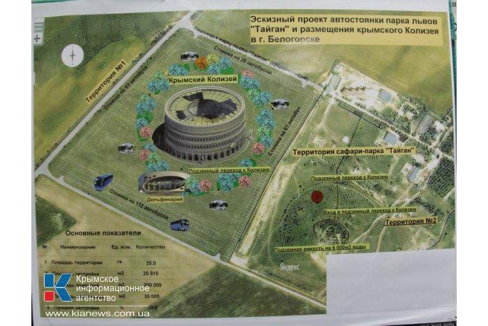 Директор крымских зоопарков рассчитывает на поддержку власти в реализации новых проектов
