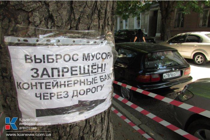 С одной из центральных улиц Симферополя перестали вывозить мусор