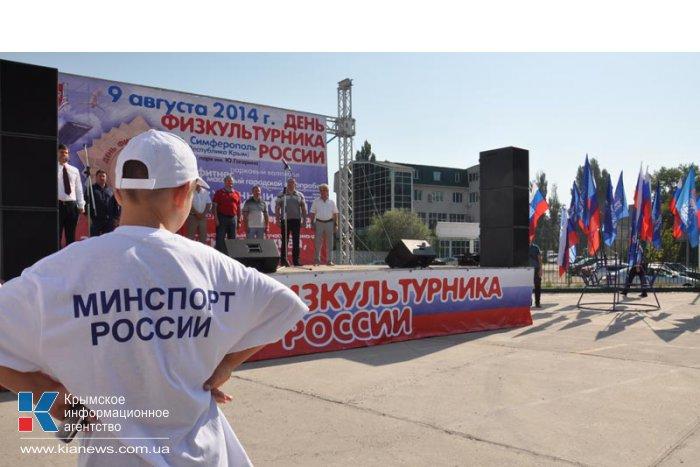 В Крыму отметили День физкультурника
