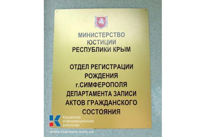В Симферополе вручили первые свидетельства о рождении российского образца