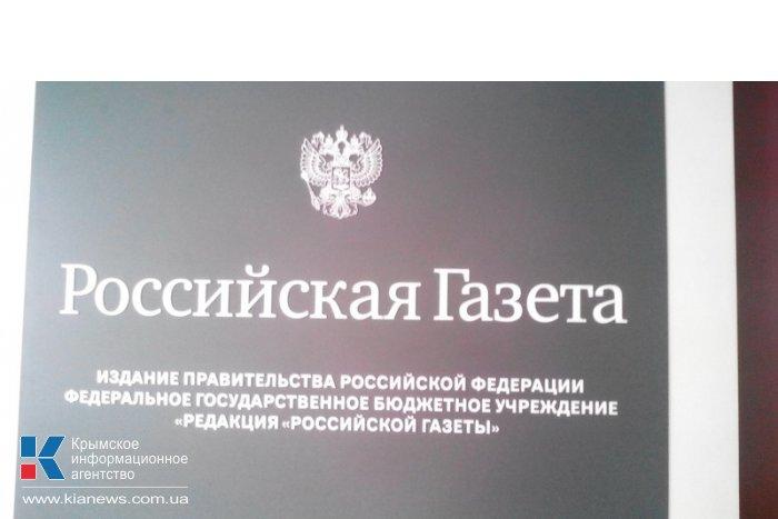 В Крыму открылась редакция «Российской газеты»