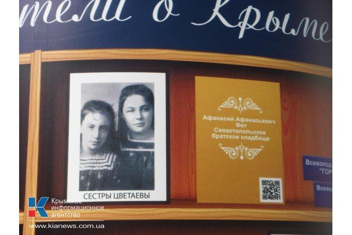 У библиотеки им. Франко в Симферополе появилась мобильная тумба с классикой