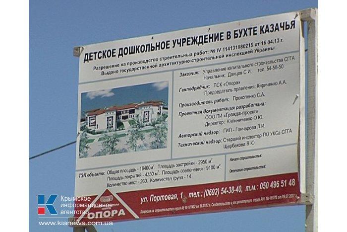 Новый детский сад в Севастополе могут достроить к декабрю