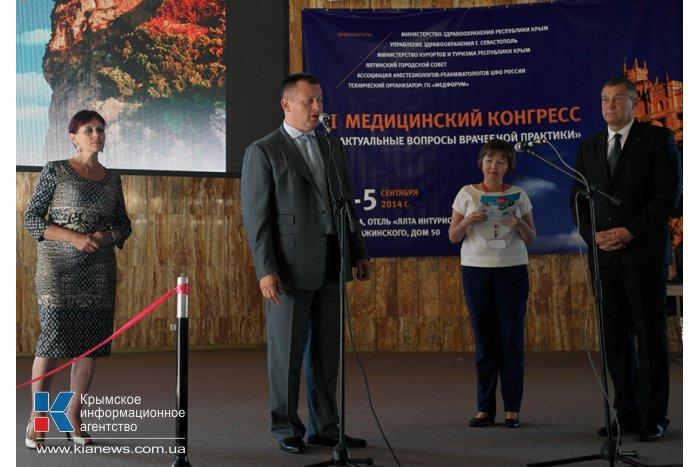 В Ялте начал работу медицинский конгресс