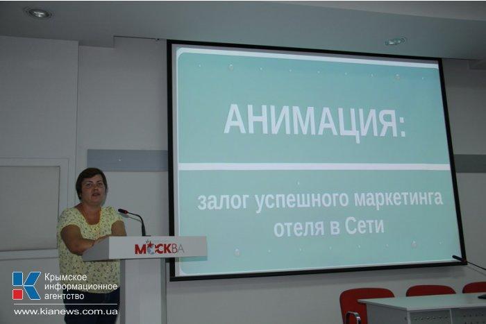 В Симферополе проходит конференция отельеров