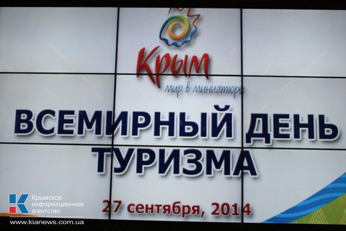 В Крыму наградили работников туристической отрасли