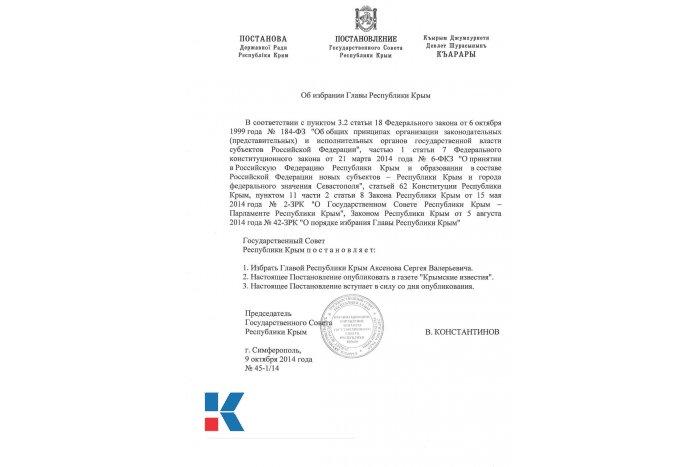 Крымский парламент избрал Главой Республики Сергея Аксенова (ДОКУМЕНТ)