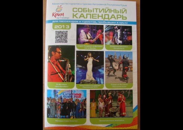 В Крыму выпустили «Событийный календарь» для туристов