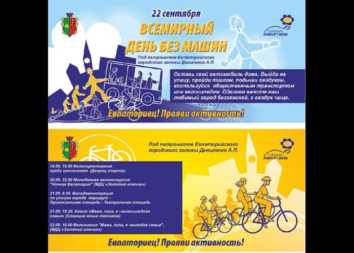 В Евпатории стартовала Неделя мобильности